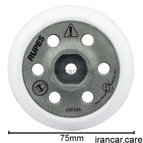 chemicalguys.eu 990.007 rupes mini oem lhr75 75mm backing plate 1