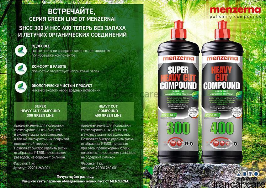 green line menzerna 1 منزرنا 400 ژل پولیش زبر سری سبز مدل Menzerna Green Line 2