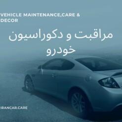 مراقبت و دکوراسیون خودرو
